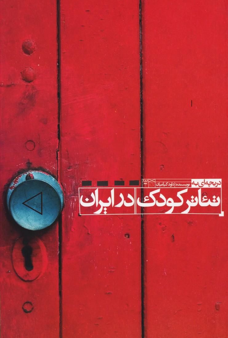 دریچهای به تئاتر کودک در ایران