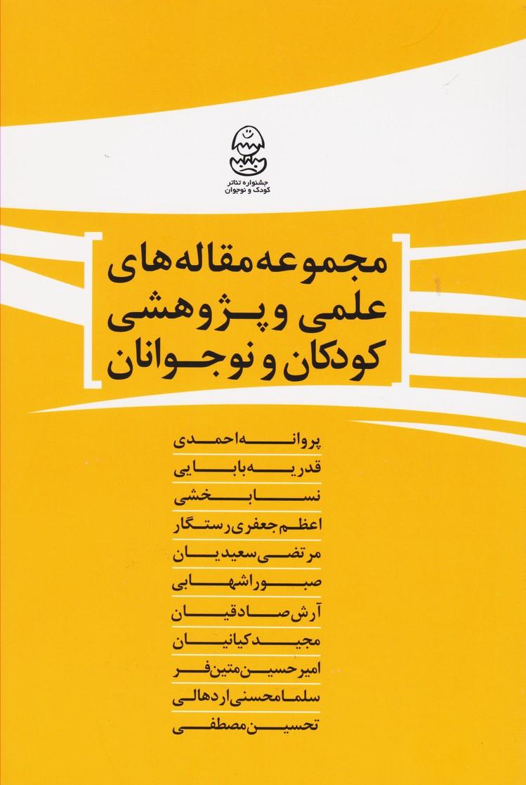 مجموعه مقاله های علمی و پژوهشی کودکان و نوجوانان