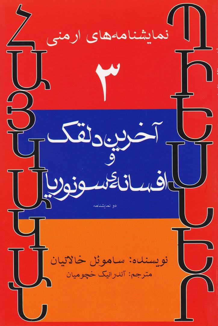آخرین دلقک-افسانهی سونوریا  (ارمنستان) (کمدی)
