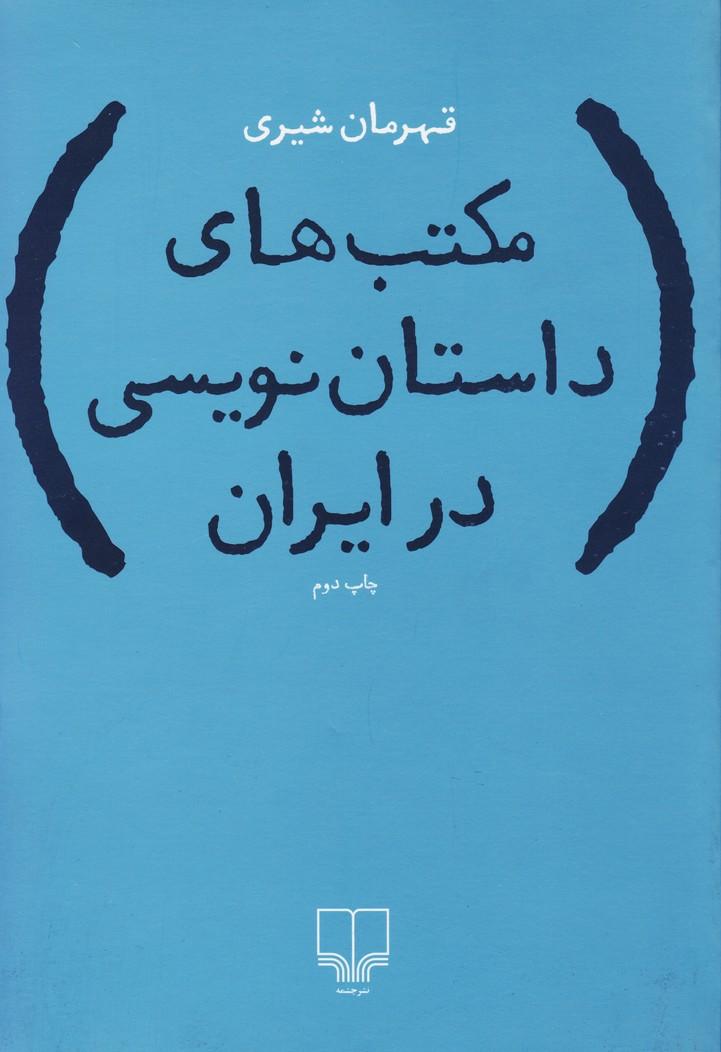مکتب های داستان نویسی در ایران