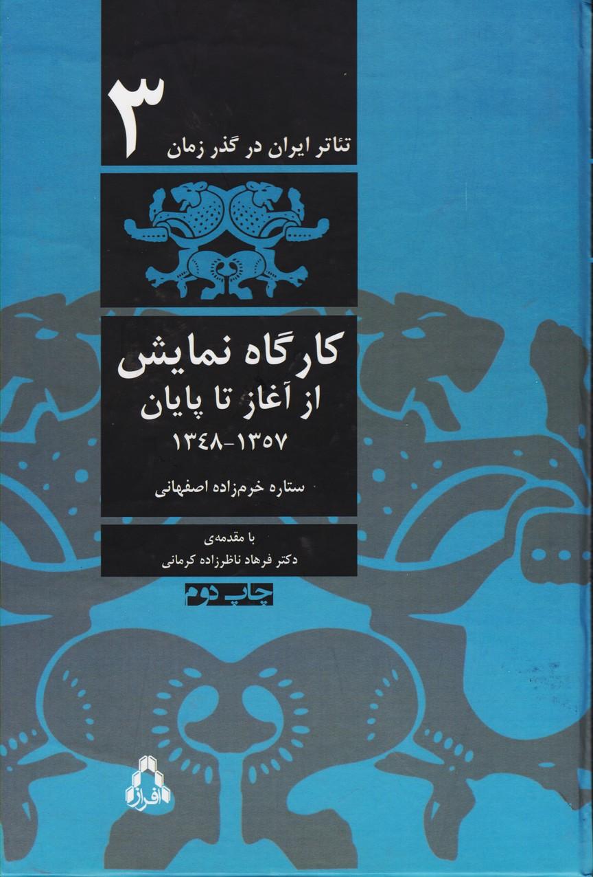 تئاتر ایران در گذر زمان کارگاه نمایش از آغاز تا پایان 1348 - 1357 جلد سوم