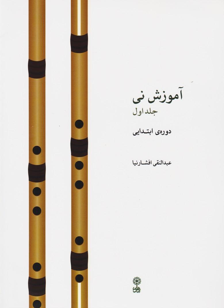 آموزش نی (جلد اول) : عبدالنقی افشارنیا