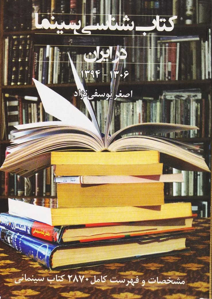 کتاب شناسی سینما در ایران 1306 - 1394