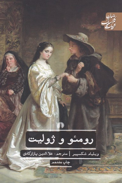 رومئو و ژولیت (علمی فرهنگی)