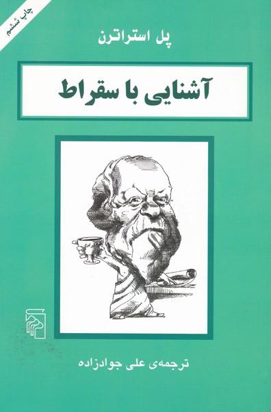 آشنایی با سقراط