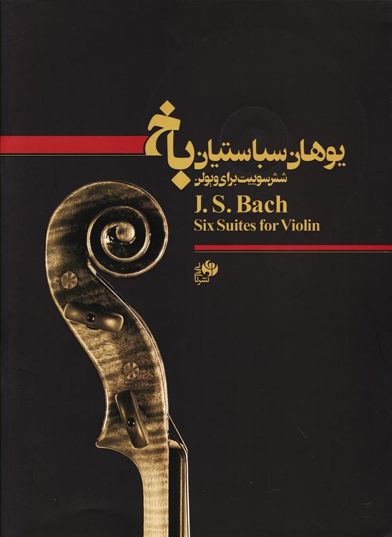 یوهان سباستیان باخ: شش سوییت برای ویولن