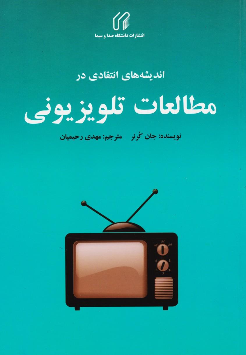 اندیشه های انتقادی در مطالعات تلویزیونی