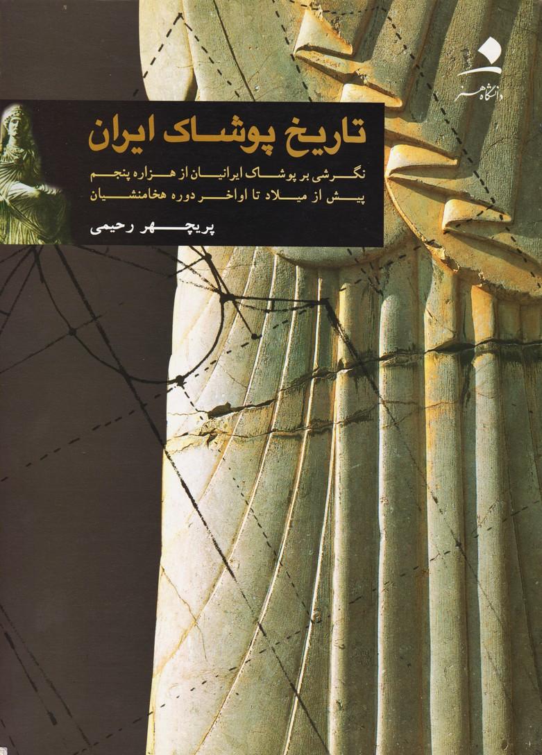 تاریخ پوشاک ایران: نگرشی بر پوشاک ایرانیان از هزاره پنجم پیش از میلاد تا اواخر دوره هخامنشیان
