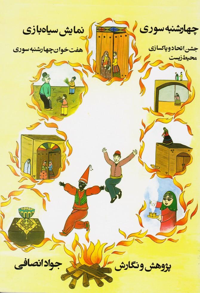چهارشنبه سوری : جشن اتحاد و پاکسازی محیط زیست / نمایش سیاه بازی : هفت خوان چهارشنبه سوری