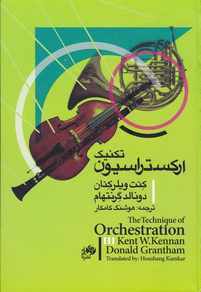 تکنیک ارکستراسیون
