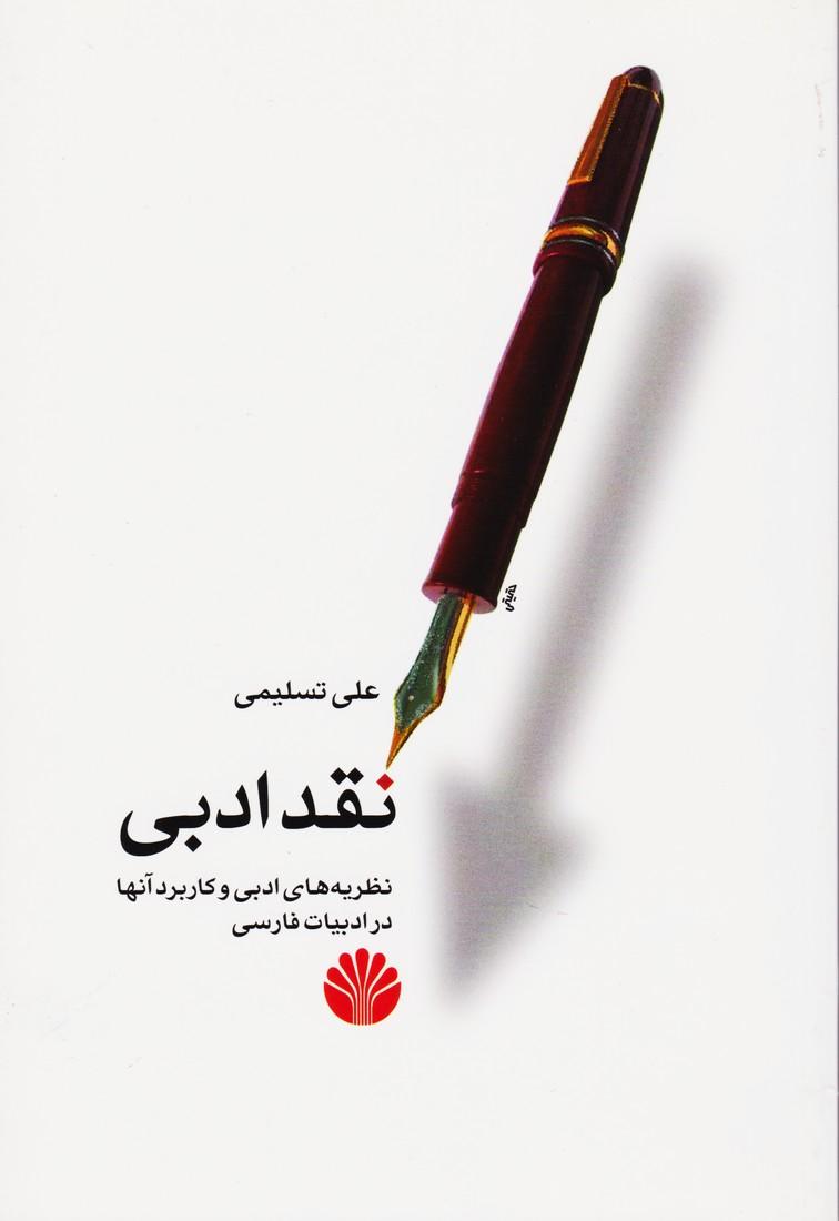 نقد ادبی : نظریه های ادبی و کاربرد آنها در ادبیات فارسی