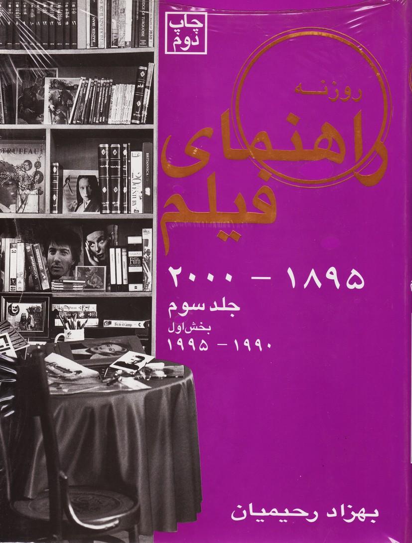 راهنمای فیلم روزنه1990 - 1995 جلد سوم بخش اول