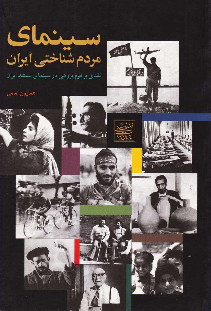 سینمای مردم شناختی ایران نقدی بر قوم پژوهی در سینمای ایران