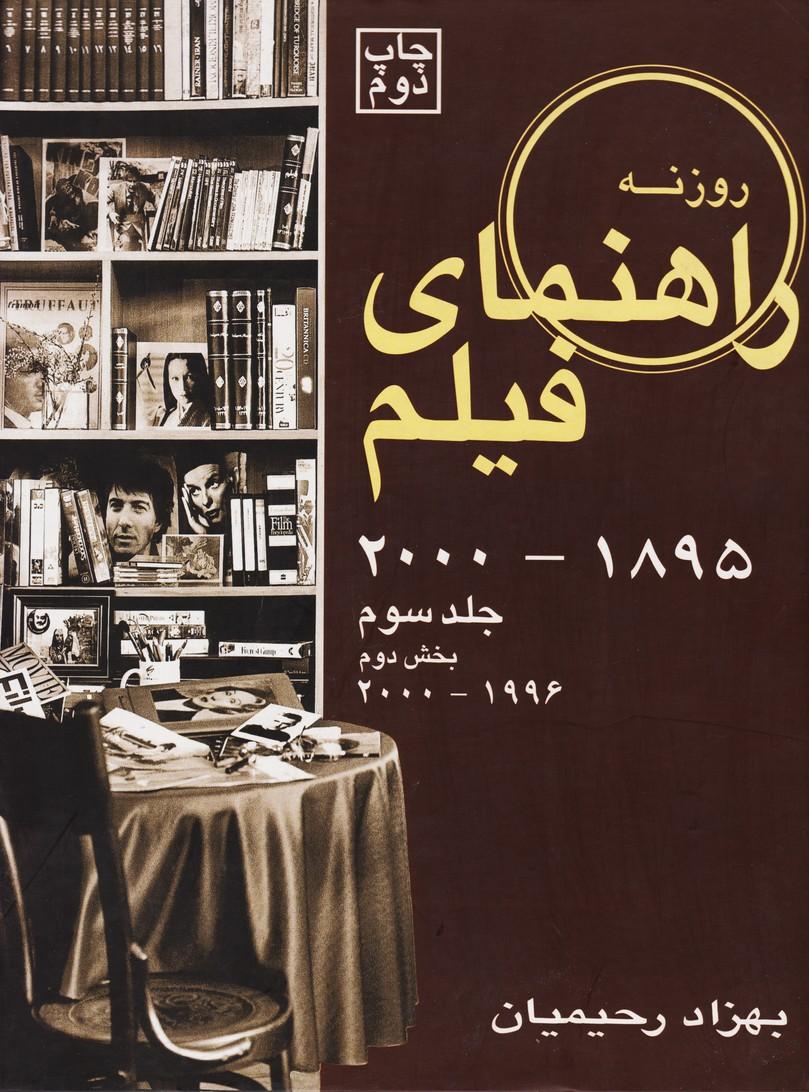 راهنمای فیلم روزنه1996 - 2000 جلد سوم بخش دوم