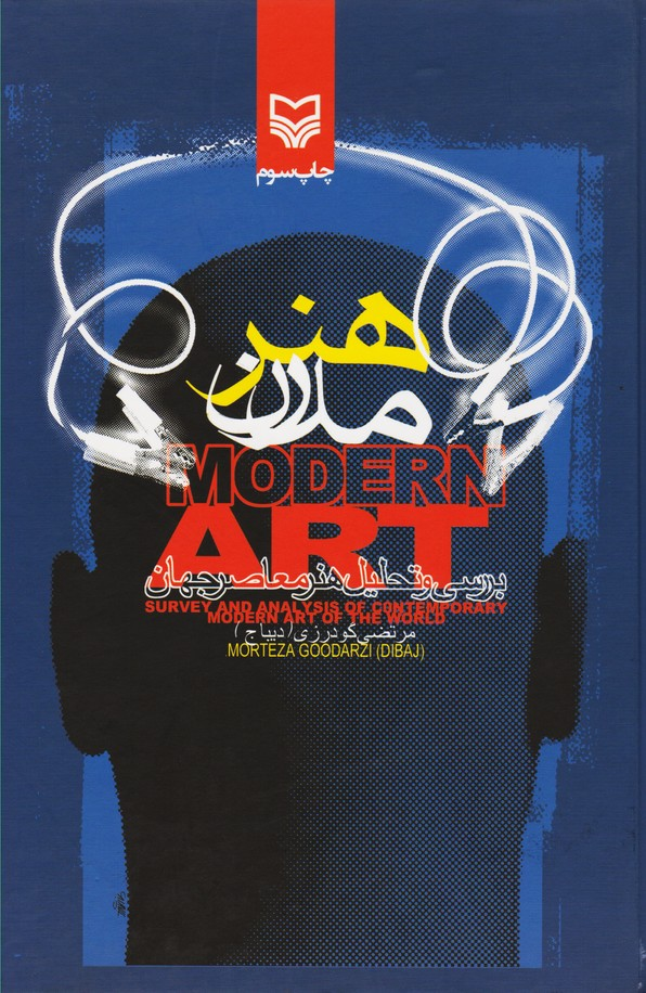 هنر مدرن: بررسی و تحلیل هنر معاصر جهان
