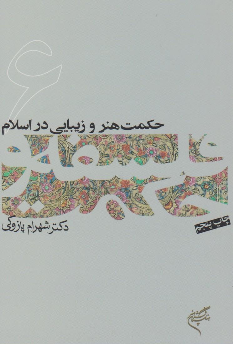 حکمت هنر و زیبایی در اسلام