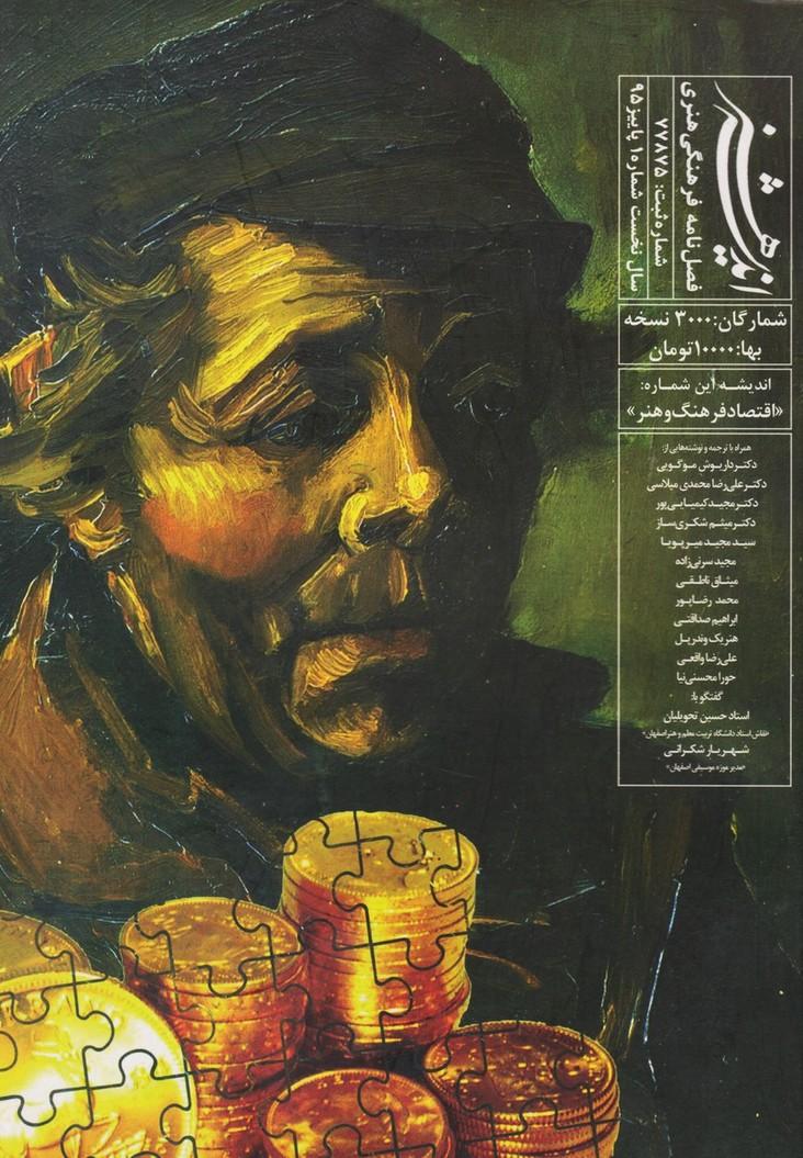 فصلنامه فرهنگی هنری اندیشه هنر (شماره اول) - پاییز95