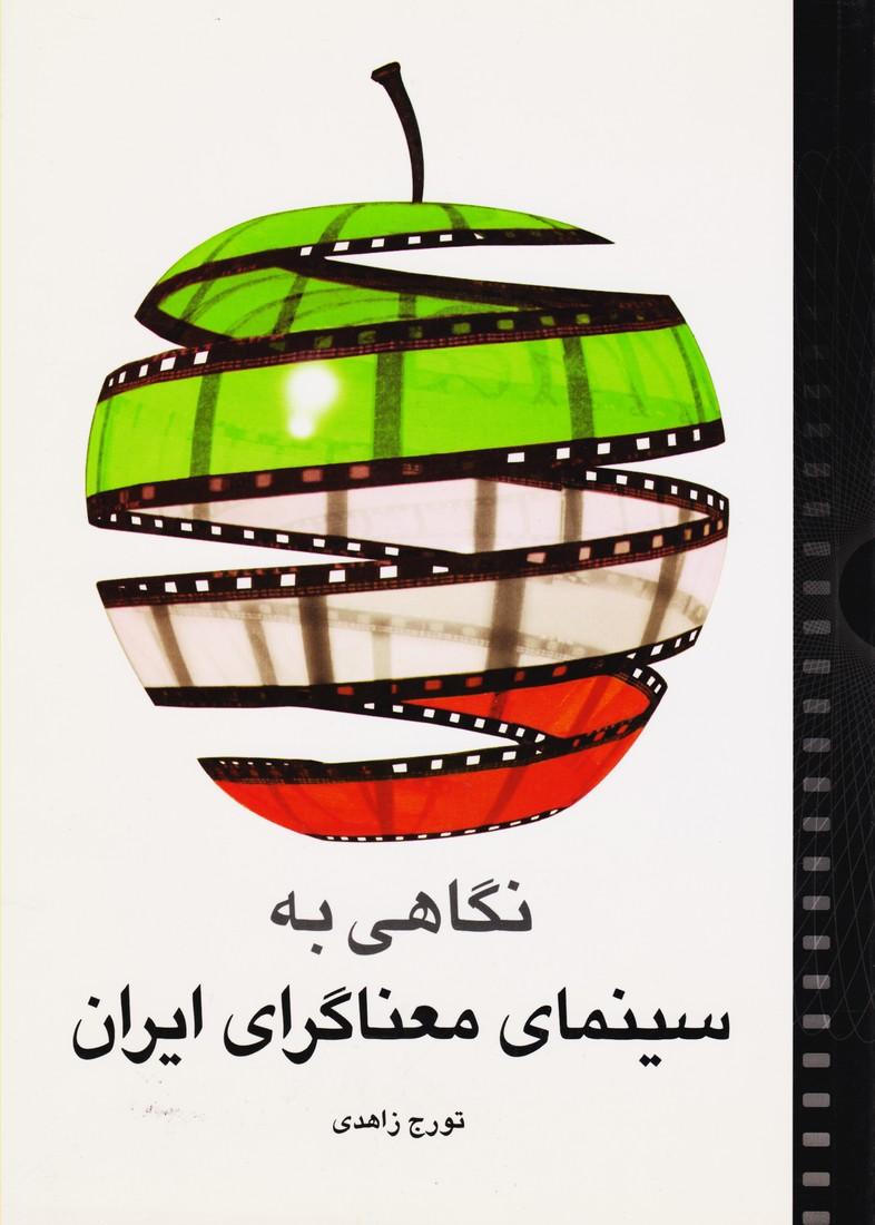 نگاهی به سینمای معناگرای ایران