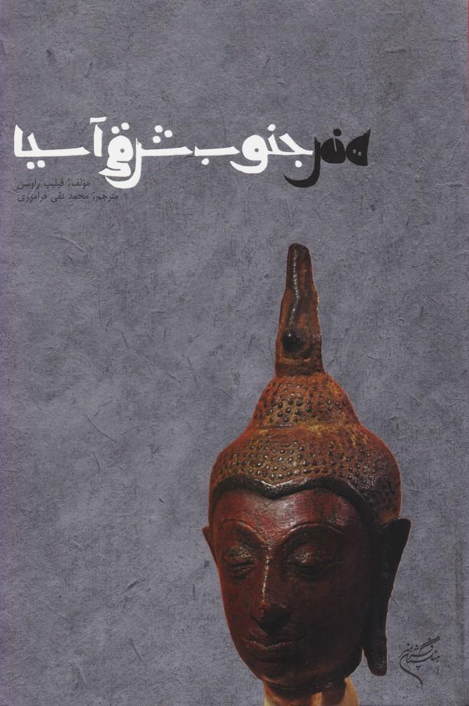 هنر جنوب شرقی آسیا