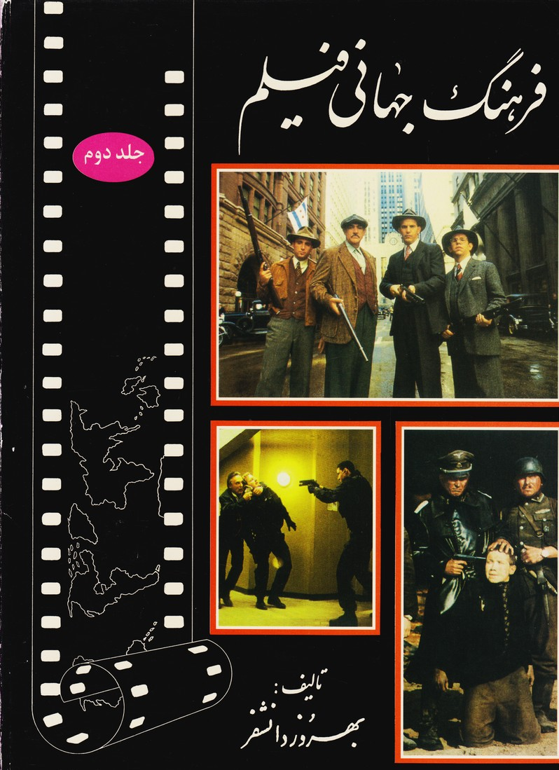 فرهنگ جهانی فیلم 1984 - 1994 جلد دوم