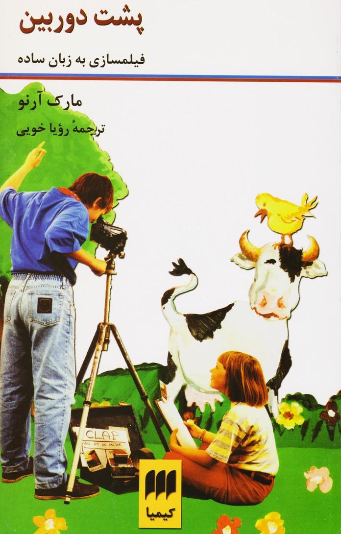 پشت دوربین فیلمسازی به زبان ساده