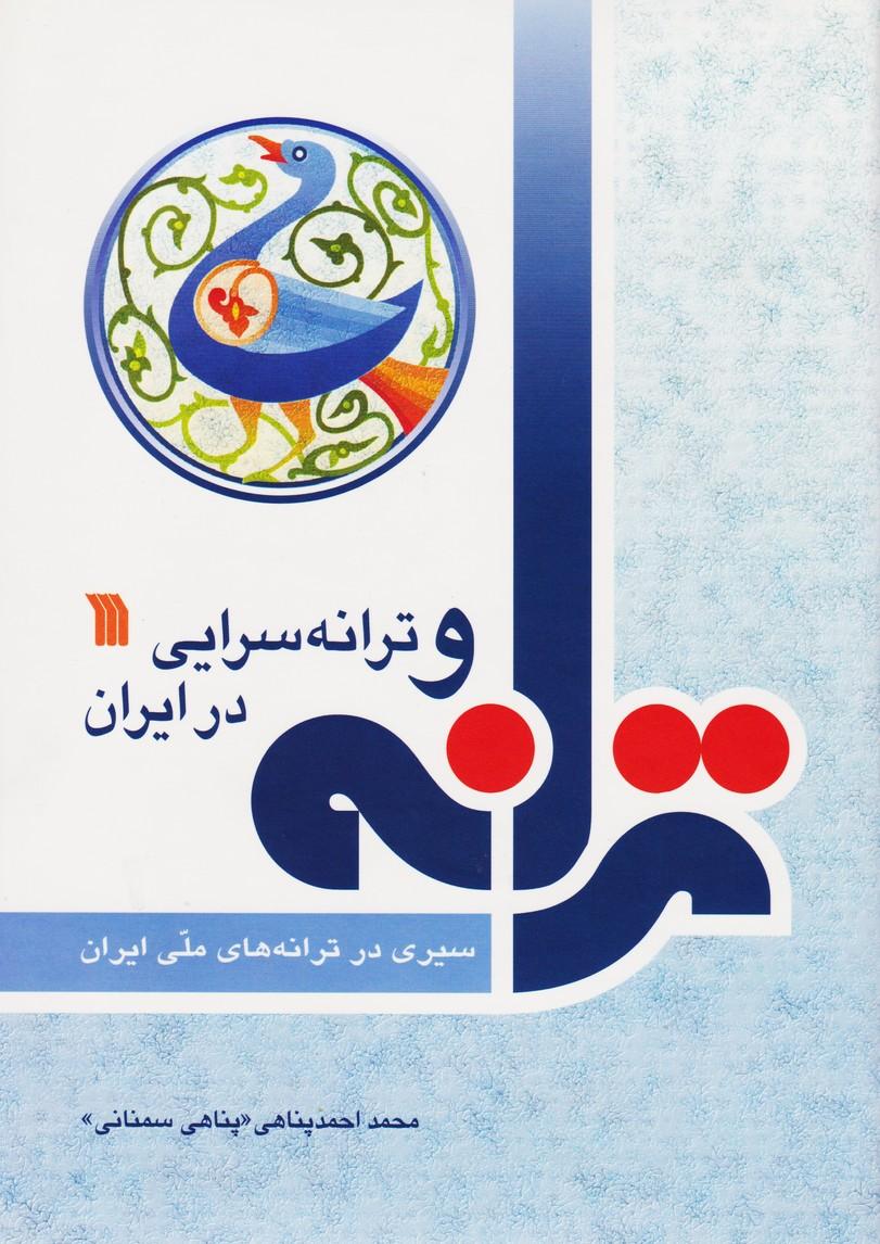 ترانه و ترانهسرایی در ایران: سیری در ترانههای ملی ایران