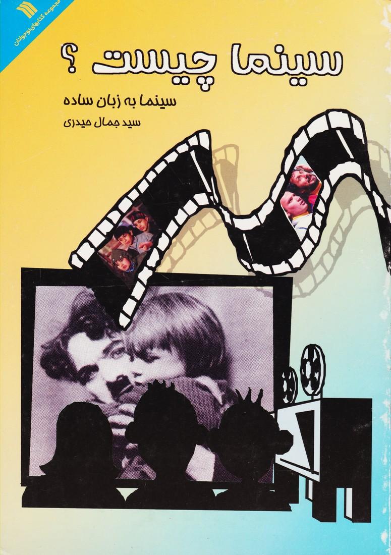 سینما چیست سینما به زبان ساده