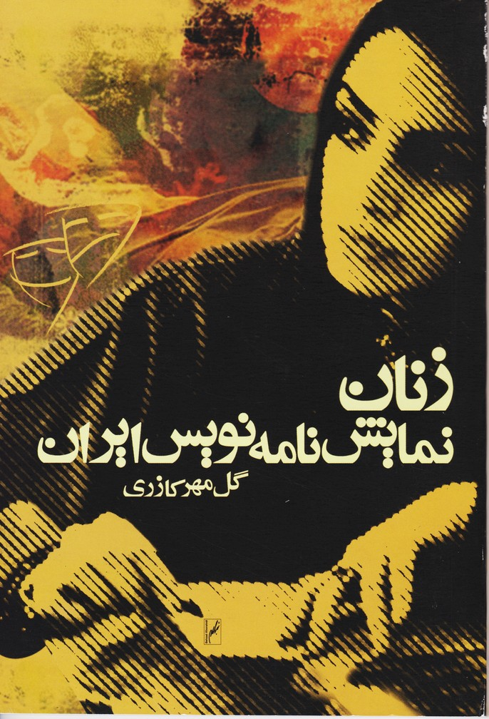 زنان نمایشنامه نویس ایران