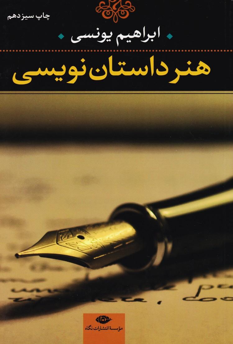 هنر داستان نویسی