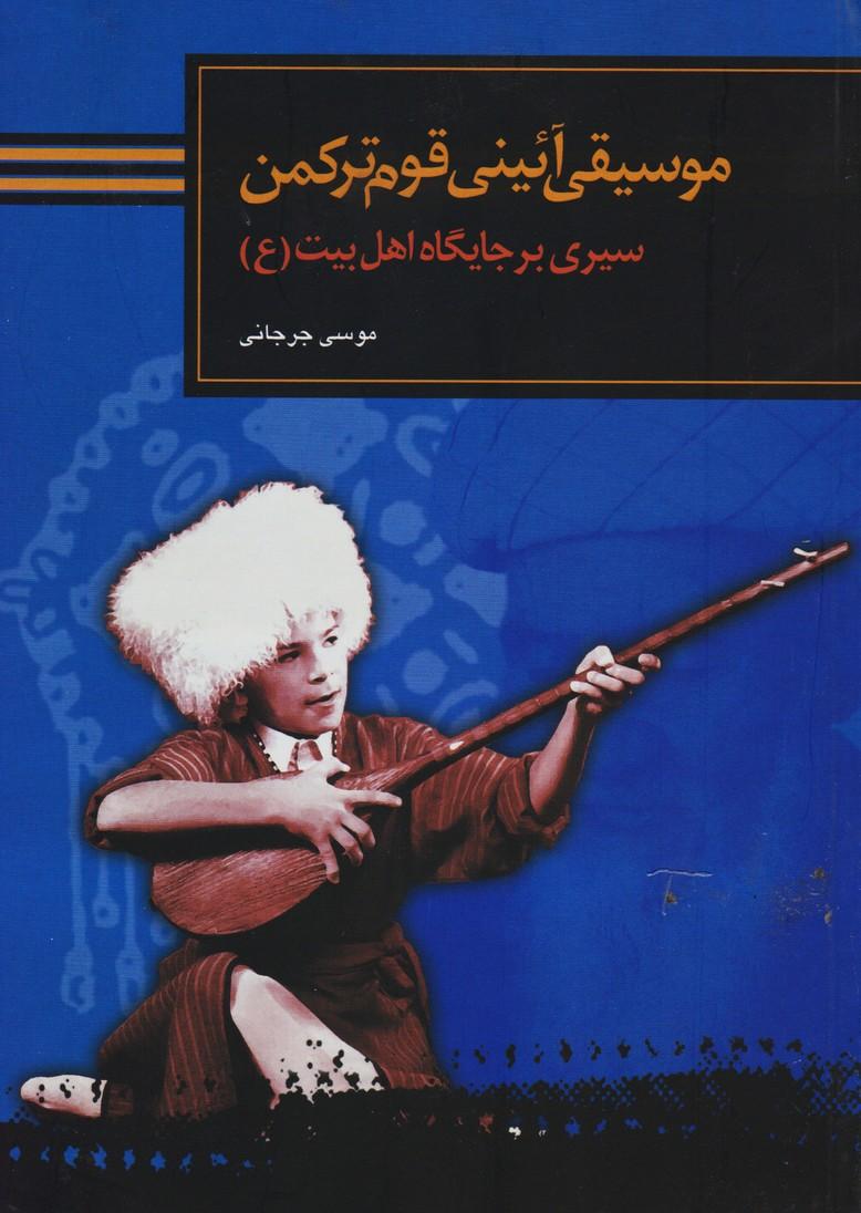 موسیقی آئینی قوم ترکمن: سیری بر جایگاه اهل بیت (ع)