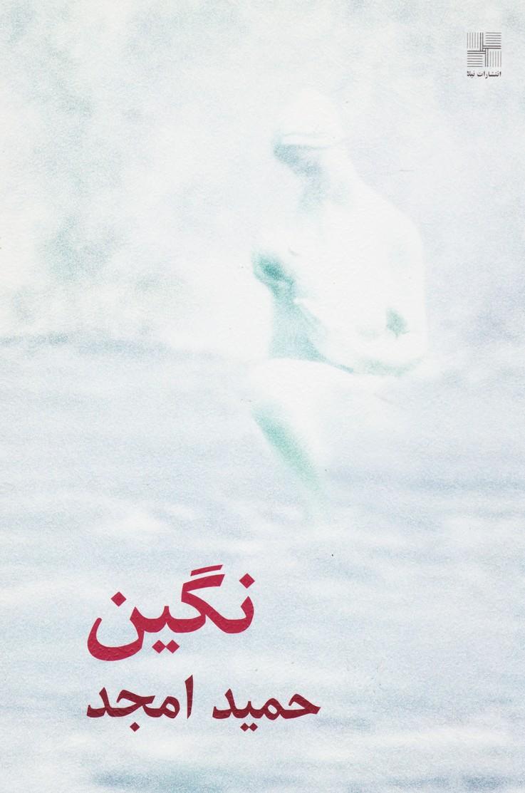 نگین سرنخ ( فارسی)