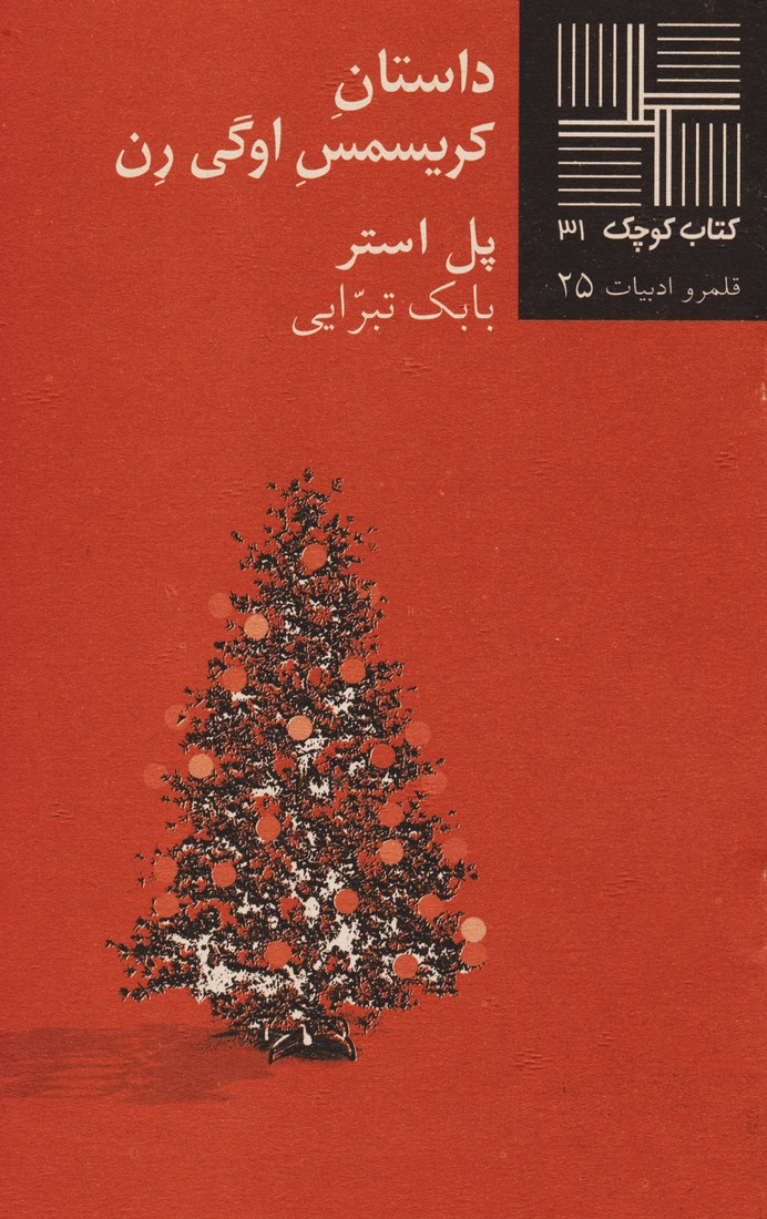 داستان کریسمس اوگی رن
