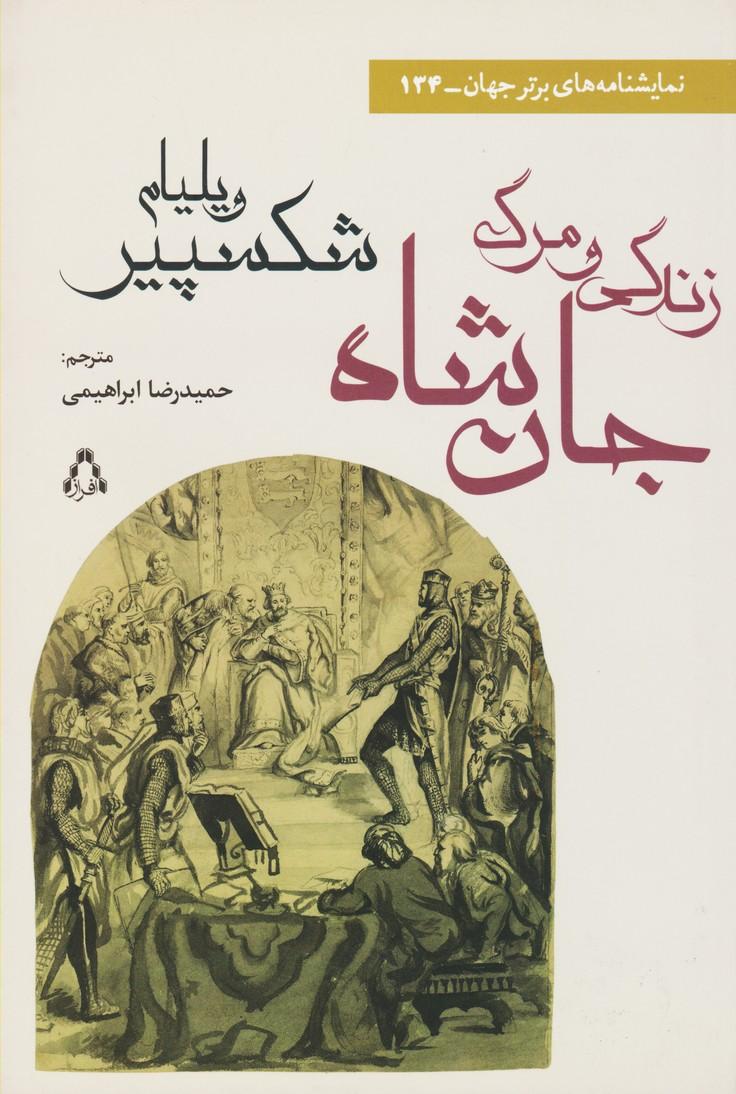 زندگی و مرگ جان شاه (134)