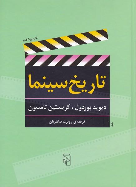 تاریخ سینما (مرکز)