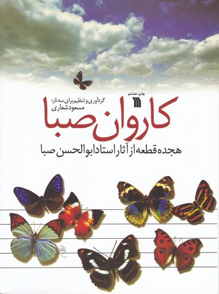 کاروان صبا: هجده قطعه از آثار استاد ابوالحسن صبا