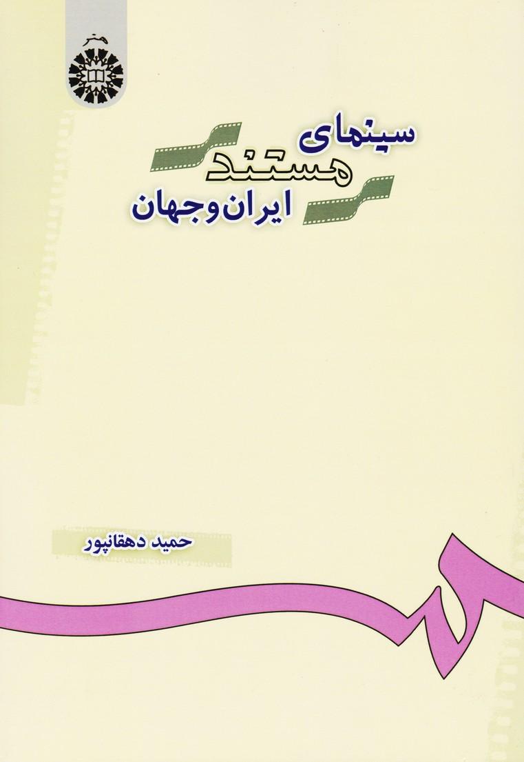 سینمای مستند ایران و جهان