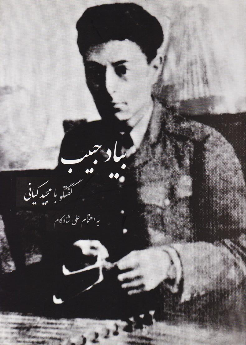 بیاد حبیب: گفتگو با مجید کیانی