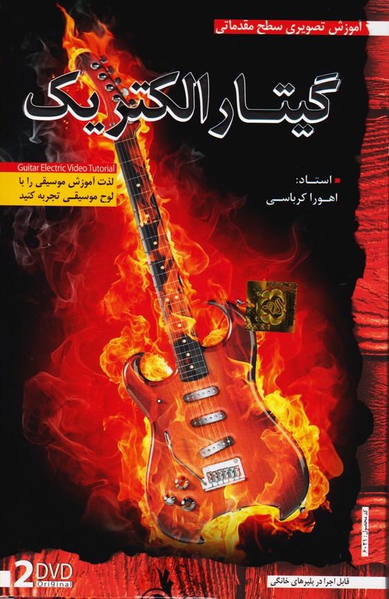 آموزش تصویری گیتار الکتریک: سطح مقدماتی/ لذت آموزش موسیقی را با لوح موسیقی تجربه کنید