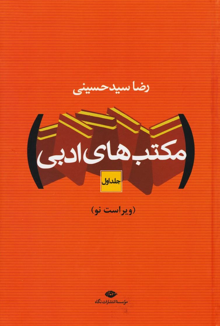 مکتبهای ادبی جلد اول دوم