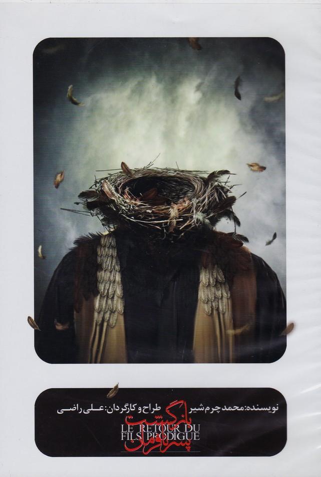 بازگشت پسر نافرمان