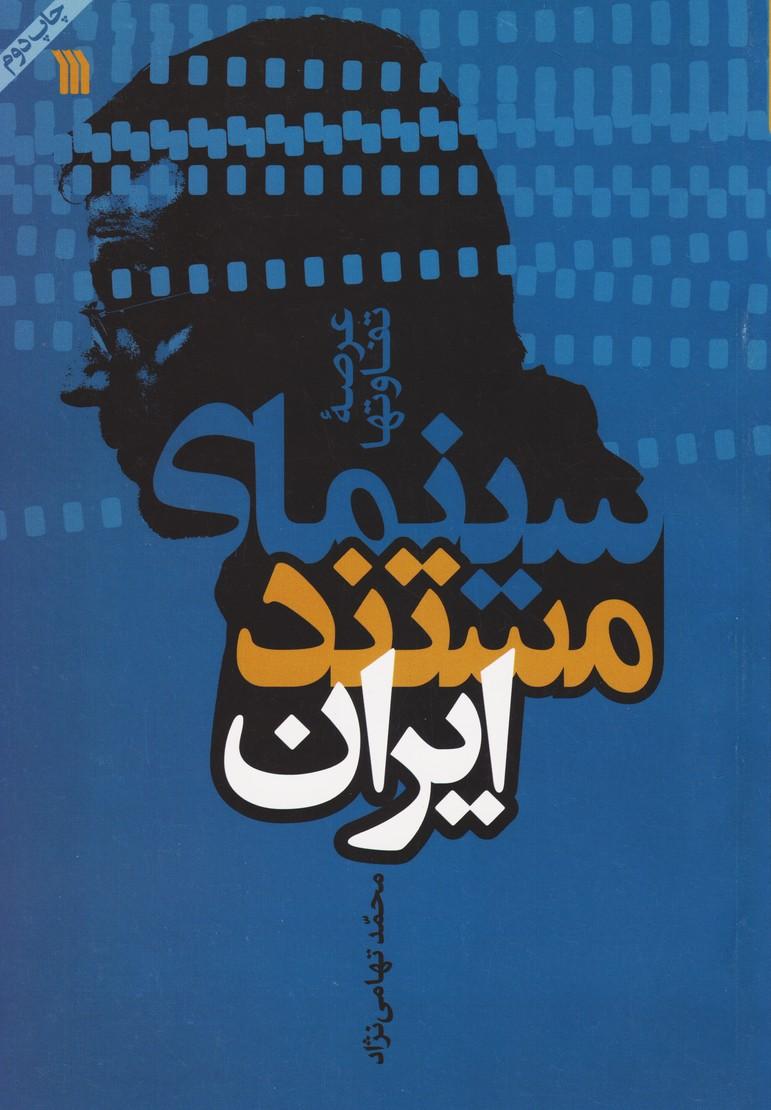 سینمای مستند ایران عرصه تفاوتها