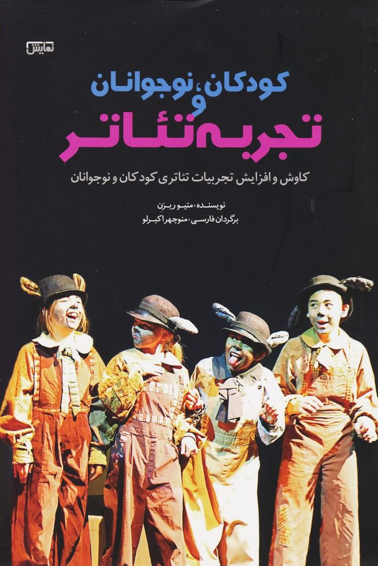 کودکان ، نوجوانان و تجربه تئاتر