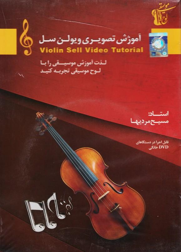 آموزش تصویری ویولنسل:لذت آموزش موسیقی را با لوح موسیقی تجربه کنید