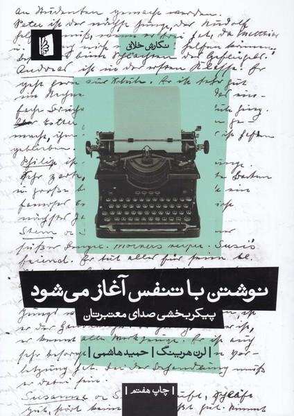 نوشتن با تنفس آغاز می شود