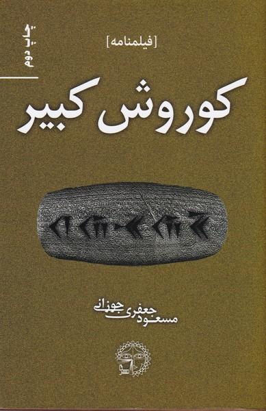 کوروش کبیر (فیلمنامه)