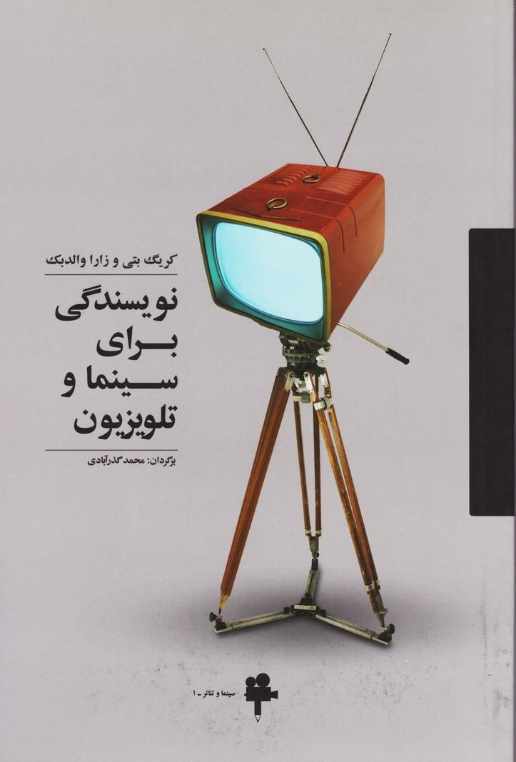 نویسندگی برای سینما و تلویزیون