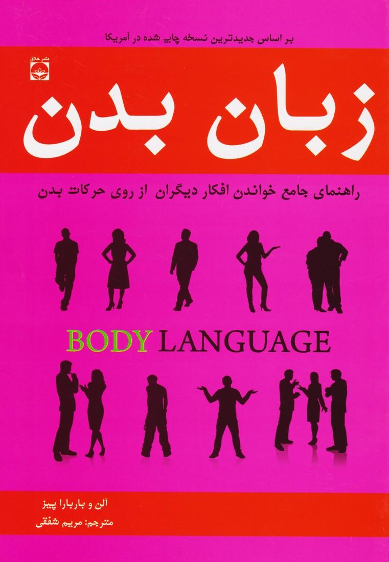 زبان بدن : راهنمای جامع خواندن افکاردیگران از روی حرکات بدن