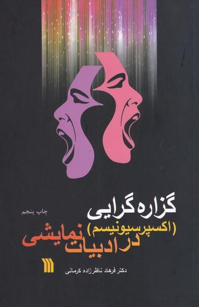 گزاره گرایی اکسپرسیونیسم در ادبیات نمایشی