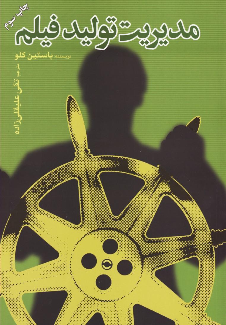 مدیریت تولید فیلم