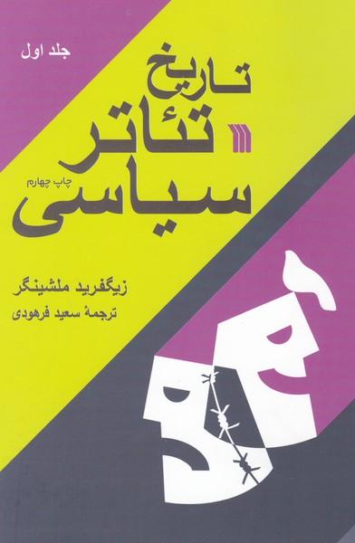 تاریخ تئاتر سیاسی جلد اول دوم